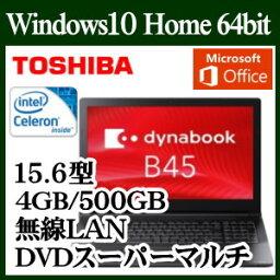 【ポイント2倍】東芝 OFFICE搭載 Windows 10 dynabook Celeron 4GB 15.6型液晶ノートパソコン 500GB  高速無線LAN Bluetooth4.0 Webカメラ搭載 HDMI USB3.0 マイク入力/ヘッドホン出力端子 15ピン ミニD-sub PB45BNAD4NAUDC1