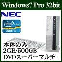 ★NEC OS変更可 Mate ML Windows 7 Pro 32ビット Core i5 2GBメモリ 500GB DVDスーパーマルチドライブ 本体のみ USB3.0 ミニD-sub15ピン D-sub9ピン RJ45 LAN 光マウス PC-MK33MLZD1FSN Windows 10 Pro ダウングレード