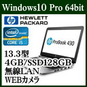 ★HP ProBook 430 G3/CT Windows 10 Corei5 4GB SSD128GB 13.3インチワイド液晶ノートパソコン webカメラ 高速無線LAN Bluetooth4.0 USB3.0 HDMI ミニD-sub15ピン N6P79AV-ANZV