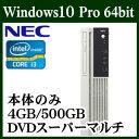 ★NEC PC-MK37LLZGS82TN1S8Z Mate ML Windows 10 第6世代 Intel Core i3-6100U 標準4GB 500GB HDD DVDスーパーマルチドライブ USB3.0x4..