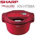 ★SHARP KN-HT99A-R 電気無水鍋 ヘルシオ ホットクック シャープ レッド 圧力なべ 調理家電