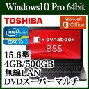 ★東芝 15.6型液晶ノートパソコン ノートPC Windows10 第6世代CPU Corei3 4GB HDD500GB 高速無線LAN Bluetooth DVDスーパーマルチドライ..