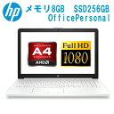 【Office搭載/SSD256GB搭載/8GB/AMD A4-9125搭載/フルHD液晶】HP ノ...