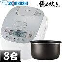 象印 炊飯器 3合 全面加熱 ハイパワー495W 極め炊き マイコン炊飯ジャー 黒厚釜 パンメニュー