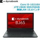 dynabook ノートパソコン Core i5-10210U 8GB SSD 256GB Wi-Fi6 無線LAN DVDスーパーマルチドライブ テンキー Win10 Pro 64bit HDMI 有線LAN SDカード 15.6型 ノングレア USB3.1 WEBカメラ ダイナブック BJ65/FS BJシリーズ A6BJFSF8L511 新品 本体