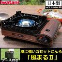 【日本製】イワタニ カセットコンロ 風まる2 最大発熱量 3.5kW(3,000kcal/h) CB-KZ-2 ブラウンメタリック カセットフー ガスコンロ 卓上コンロ 鍋 キャンプ バーベキュー BBQ アウトドア Iwatani キャリングケース付 ウインドブレイクこんろ かぜまる