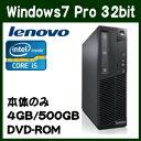 【あす楽】Lenovo Windows7 Professional Intel Core i5 メモリ4GBHDD 500GB DVD-ROM 本体 のみ 1年...