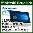 ★ Lenovo ideacentre AIO 510 F0CB008TJP (ホワイト)CeleronデュアルコアCPU 4GB 1TB DVDスーパーマルチ 高速無線LAN IEEE802.11ac/a/b/g/n Bluetooth USB3.0 HDMI webカメラ ステレオスピーカー内蔵 21.5型フルHD液晶一体型パソコン ワイヤレスキーボード&マウス付