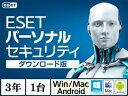 ★ESET パーソナルセキュリティ 3年1台版 ダウンロード版 CITS-ES07-082 イーセット ウイルスソフト Win/Mac/Android 対応