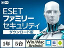 ESET ファミリーセキュリティ 1年5台版 ダウンロード版 CITS-ES07-085 イーセット ウイルスソフト Win/Mac/Android 対応