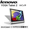 【新品】Lenovo レノボ YOGA Tablet 2-830L ヨガ タブレット SIM フリー 59428222 Android 4.4 8インチ液晶 本体8.0型ワイドipsパネル Bluetooth 無線LAN MicroUSBポート、マイク・イヤホン端子 Kingsoft Office(30日間試用版)