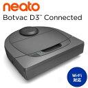 台数限定 ブレードブラシ1本プレゼント!ネイトロボティクス Wi-Fi対応ロボット掃除機 Botvac D3 Connected BV-D305 クリーナー NEATO ..