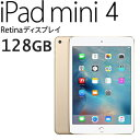 ★Apple アップル iPad mini 4 MK9Q2J/A 128GB ゴールド Retinaディスプレイ Wi-Fiモデル アイパッドミニ 7.9型 M...