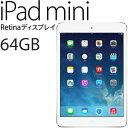 【あす楽対応】【新品】Apple アップル iPad mini Retinaディスプレイ Wi-Fiモデル ME281J/A 64GB シルバー アイパッドミニ 7.9型 ME281JA 【smtb-TD】