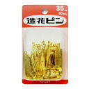 造花ピン 35mm キリンス (コサージュ ブローチ用) 50本入り 【パック】