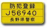 【楽天スーパーポイントアッププログラム開催中】自転車と同時注文の防犯登録