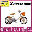 ブリヂストン ハローキティ 16インチ KT16S 【2012年モデル】【完全組立済 自転車】