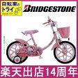 ブリヂストン ハローキティ 18インチ KT18S 【2012年モデル】【完全組立済 自転車】