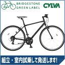 ブリヂストングリーンレーベル(BRIDGESTONE GREEN LABEL) クロスバイク CYLVA(シルヴァ) F24 マット&グロスブラック F2439...