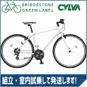 ブリヂストングリーンレーベル(BRIDGESTONE GREEN LABEL) クロスバイク CYLVA(シルヴァ) F24 マット&グロスホワイト F2439...