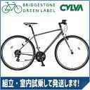 ブリヂストングリーンレーベル(BRIDGESTONE GREEN LABEL) クロスバイク CYLVA(シルヴァ) F24 N.Bガンメタグレー F2439/...