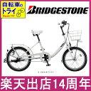 ブリヂストン bikke b (ビッケ b)BK02 変速なし ダイナモランプ【2012年モデル】【完全組立済 自転車】
