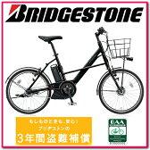 ブリヂストン リアルストリームミニ RS2M85 クロツヤケシ 電動アシスト自転車【2015年モデル】【完全組立済 自転車】
