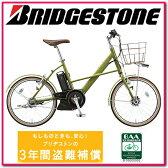 ブリヂストン リアルストリームミニ RS2M85 T.マットオリーブ 電動アシスト自転車【2015年モデル】【完全組立済 自転車】