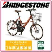 ブリヂストン リアルストリームミニ RS2M85 E.AMBオレンジ 電動アシスト自転車【2015年モデル】【完全組立済 自転車】