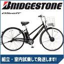 ブリヂストン(BRIDGESTONE) アルベルトe B300 AS7B37 T.アンバーブラック 27インチS型 5段変速 電動自転車【2017年モデル】【完全組立済自転車】