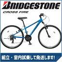 ブリヂストン マウンテンバイク クロスファイヤー F.XOブルー XF347/XF427/XF487 【2017年モデル】【完全組立済自転車】