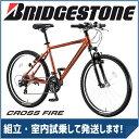 ブリヂストン マウンテンバイク クロスファイヤー F.Xガーネットオレンジ XF347/XF427/XF487 【2017年モデル】【完全組立済自転車】