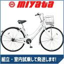 【楽天ポイントアッププログラム開催中!】ミヤタ(MIYATA) シティサイクル アルモード ベルト 3S DAM73LB7(OW42) シャイニーパールホワイト 27インチ 【2017年モデル】【完全組立済自転車】