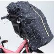 送料無料 タムラ チャイルド防寒カバー(フロント) スタードット QQ1-RMT-Y00-002