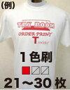 オーダーメイドTシャツオリジナルTシャツ作成プリント1枚単価前1色<または>後1色作成枚数21〜30枚【版代込み・デザイン無料】オーダーTシャツプリントオーダー