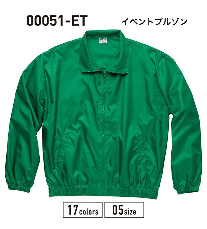 無地ジャンパーイベントジャンパースタッフジャンパー00051-ETプリント加工OK!(1色刷のみ)オリジナルブルゾンが作成できます。安心のプロ工場。イベントブルゾン