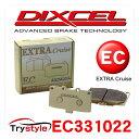 ディクセル EC331022 純正補修向...