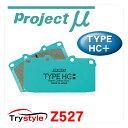 Projectμ プロジェクトミュー HC+(HCプラス) Z527 ストリートスポーツブレーキパッ