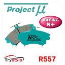 Projectμ プロジェクトミュー RACING-N+ R557 サーキット専用ブレーキパッド リア用 主な適合:三菱 等 リニアな効きと安定したコントロール性!