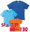 ジュニアサイズ80から130までで何とお得な税込み399円6.2オンスTシャツ★ジュニア★今だけ61%OFF