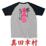 レビューを書いたら!・侍・武士・和柄・戦国武将Tシャツ【半ラグ】( 真田幸村)fs04gm