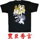 Hideyoshi-blk