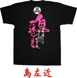 今注目【日本外国人海外おみやげプレゼント】●島左近●の和柄・戦国武将Tシャツがレビューを書いたらで★990   レビューを書いたら!侍・武士・和柄戦国武将Tシャツ【半】( 島左近)fs04gm