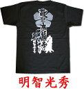 Mitsuhide-blk
