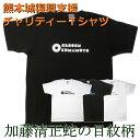 熊本城復旧支援Tシャツ(蛇の目)【熊本城】【加藤清正】【送料無料】【義援金】【チャリティー】【半袖】【和柄】