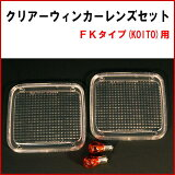 クリアーウィンカーレンズセット FKタイプ(小糸製テールランプ用)