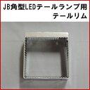 【メーカー手配品】JB角型LEDテールランプ用 テールリム
