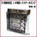 【メーカー手配品】JB角型LEDテールランプ 単体 赤