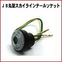 JB丸型スカイラインテールソケットコード