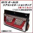 KOITO 【2連】 オールLEDリアコンビネーションランプ R/Lセット